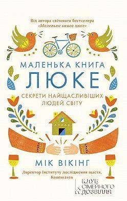 Мік Вікінг - Маленька книга люке. Секрети найщасливіших людей світу