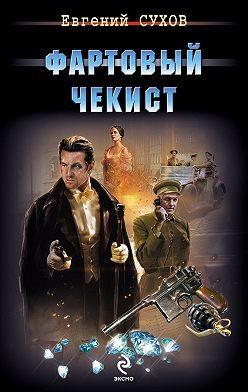 Евгений Сухов - Фартовый чекист