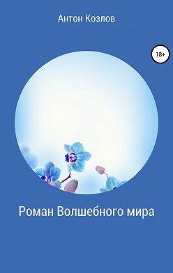 Антон Козлов - Роман Волшебного мира
