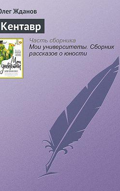 Олег Жданов - Кентавр
