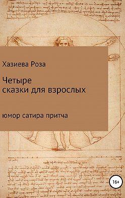Роза Хазиева - Четыре сказки для взрослых
