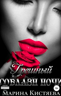 Марина Кистяева - Грешный соблазн ночи