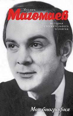 Екатерина Мешаненкова - Муслим Магомаев. История стеснительного человека