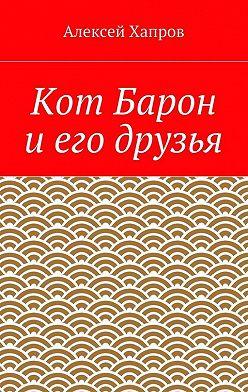 Алексей Хапров - Кот Барон и его друзья