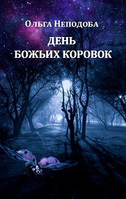 Ольга Неподоба - День божьих коровок