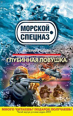 Валерий Рощин - Глубинная ловушка