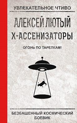 Алексей Лютый - Огонь по тарелкам!