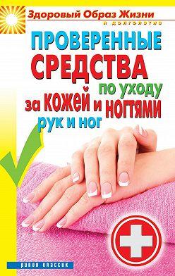 Неустановленный автор - Проверенные средства по уходу за кожей и ногтями рук и ног