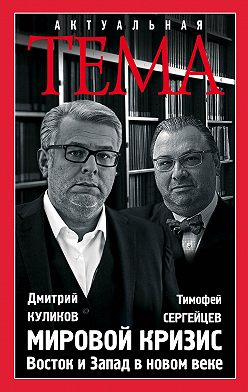 Дмитрий Куликов - Мировой кризис. Восток и запад в новом веке