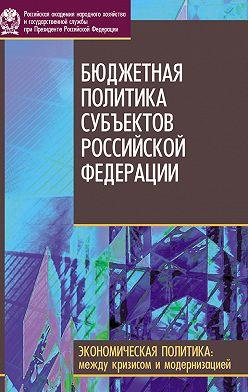 Коллектив авторов - Бюджетная политика субъектов Российской Федерации