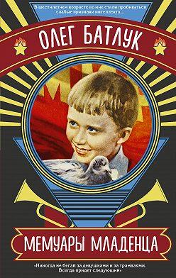 Олег Батлук - Мемуары младенца (сборник)