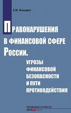 Елена Кондрат - Правонарушения в финансовой сфере России. Угрозы финансовой безопасности и пути противодействия