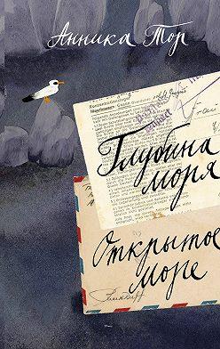 Анника Тор - Глубина моря; Открытое море