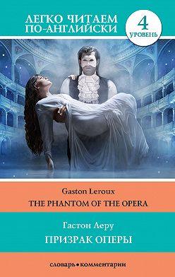 Гастон Леру - Призрак оперы / The Phantom of the Opera