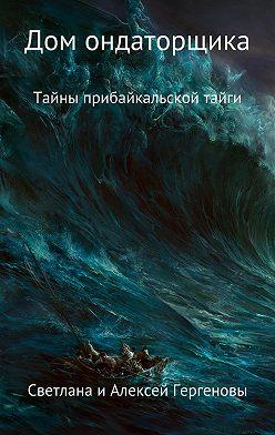 Алексей Гергенов - Дом ондаторщика