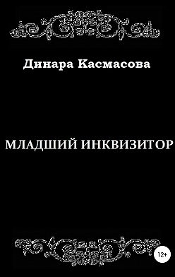 Динара Касмасова - Младший инквизитор