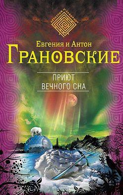 Антон Грановский - Приют вечного сна