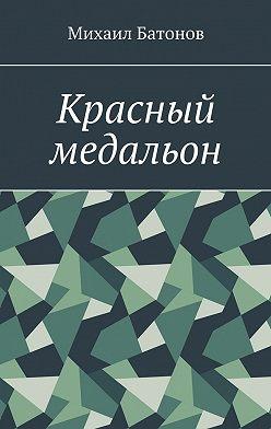 Михаил Батонов - Красный медальон