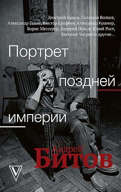 Коллектив авторов - Портрет поздней империи. Андрей Битов