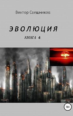 Виктор Свешников - Эволюция. Книга 4