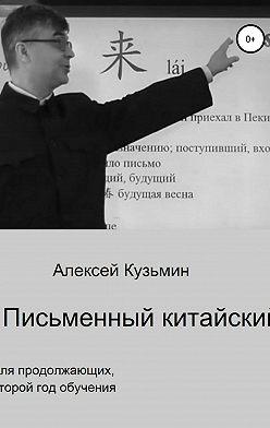 Алексей Кузьмин - Письменный китайский