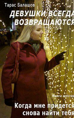 Тарас Балашов - Когда мне придется снова найти тебя