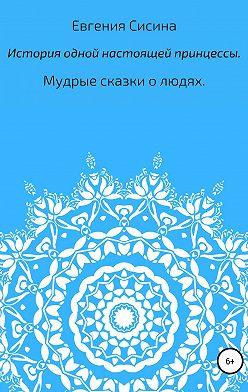Евгения Сисина - История одной настоящей принцессы