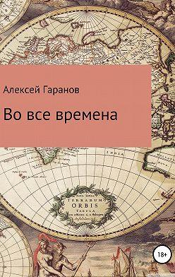Алексей Гаранов - Во все времена