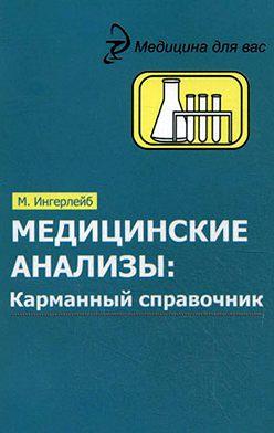 Михаил Ингерлейб - Медицинские анализы. Карманный справочник