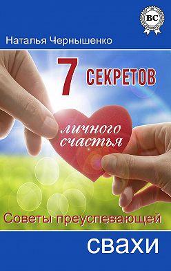 Наталья Чернышенко - 7 секретов личного счастья. Советы преуспевающей свахи