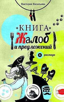 Виктория Васильева - Книга жалоб и предложений. + рассказы