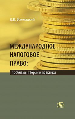Данил Винницкий - Международное налоговое право: проблемы теории и практики