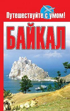 Неустановленный автор - Байкал