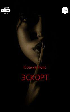 Ксения Кокс - Эскорт