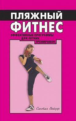 Синтия Вейдер - Пляжный фитнес: эффективная программа для летних тренировок