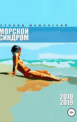 Леонид Машинский - Морской синдром