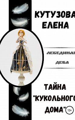 Елена Кутузова - Тайна «Кукольного дома»