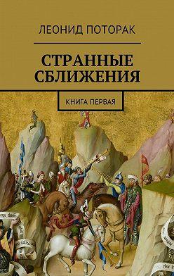Леонид Поторак - Странные сближения. Книга первая