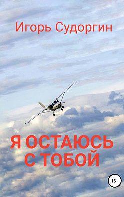 Игорь Судоргин - Я остаюсь с тобой