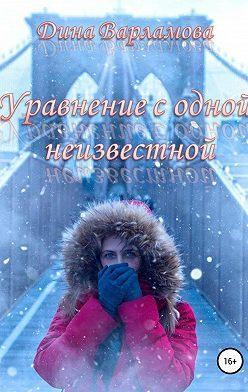 Дина Варламова - Уравнение с одной неизвестной