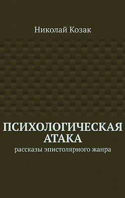 Николай Козак - Психологическая атака. Рассказы эпистолярного жанра