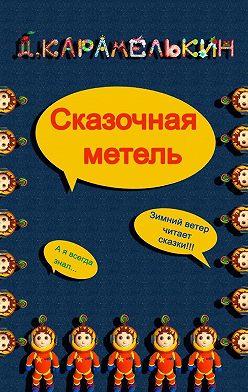 Дмитрий Карамелькин - Сказочная метель