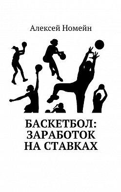Алексей Номейн - Баскетбол: заработок наставках