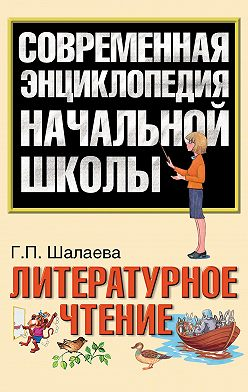 Галина Шалаева - Литературное чтение
