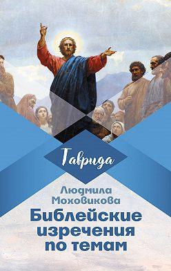 Людмила Моховикова - Библейские изречения по темам