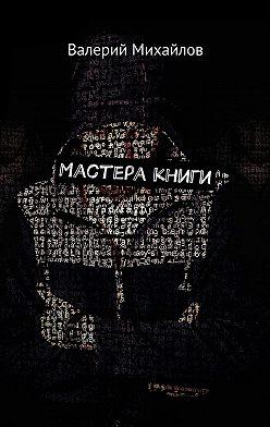 Валерий Михайлов - Мастера книги