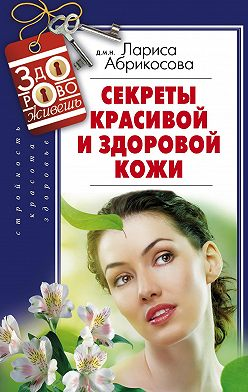 Лариса Абрикосова - Секреты красивой и здоровой кожи