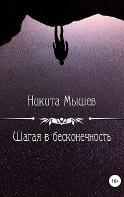 Никита Мышев - Шагая в бесконечность