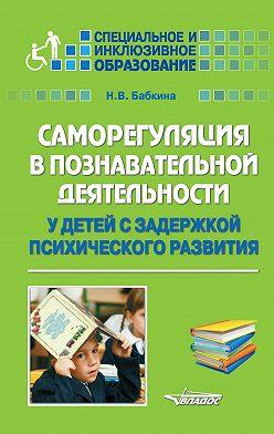 Наталия Бабкина - Саморегуляция в познавательной деятельности у детей с задержкой психического развития