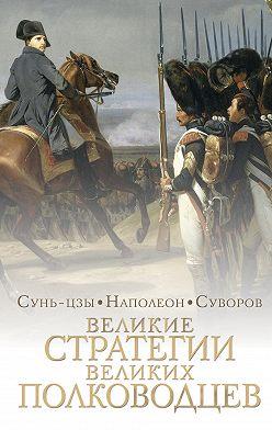 Неустановленный автор - Великие стратегии великих полководцев. Искусство войны